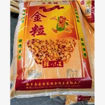 河南新鄉玉米糝加工批發