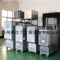 張家港油溫機-海門電加熱導熱油爐-蘇州凌仕蘭