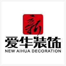 南京新愛華裝修公司地址-南京新愛華裝飾地址