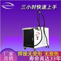 湖北廠家 光纖激光器500w 手持式光纖激光焊接機