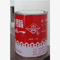 丹寶環氧樹脂e-44環氧樹脂膠澆注密封粘合防腐膠