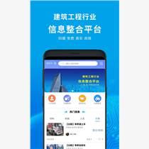 捷友聯-建筑工程行業信息整合平臺