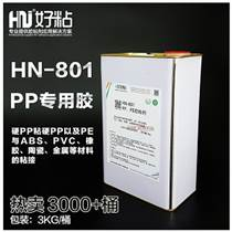 好粘聚丙烯PP專用膠水HN801 無處理PP塑料膠粘