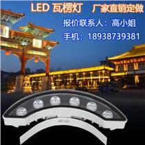 古建筑瓦楞燈,樓宇輪廓公園LED瓦楞燈瓦片燈報價定做