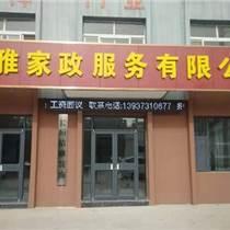 長垣家政服務公司