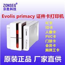 Evolis Primacy打印機 evolis p