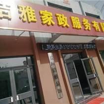 長垣保潔中心