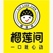 鄭州黑火文化餐飲品牌策劃包裝設計logo設計畫冊設計