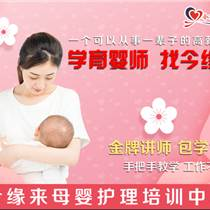 宁波高薪月嫂、催乳、育婴培训专业培训,包学包会