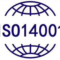 佛山ISO14001认证-顺德沃博专业认证