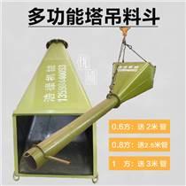 建筑施工常用多功能水泥塔吊料斗 長鼻子塔機砂漿灰斗