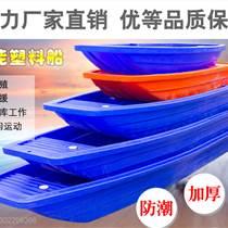 4米塑料船,PE塑料艇,捕魚打魚養殖塑料船