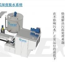 易洁1250污泥机械深度脱水设备高压带式压滤机