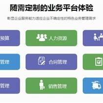 青岛OA软件