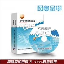 江蘇企業研發設計文檔如何加密更安全風奧科技