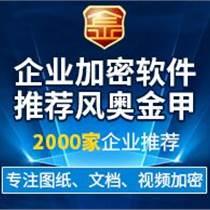 浙江加密軟件排名_設計CAD圖紙加密軟件_風奧科技_
