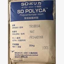 超高流動PC 日本住友TR1801A 光學級 薄膜成