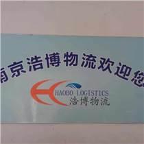 浩博南京托运公司
