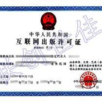 互聯網出版許可證申辦費用