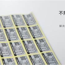 上海標簽印刷廠