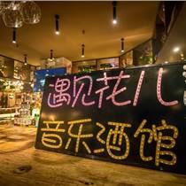 濮陽周口音樂酒館招商加盟