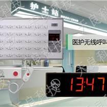醫院無線護理呼叫系統