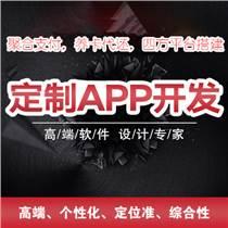 上海市開發一套一鍵自動式智能還款軟件APP