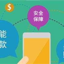 上海護壹軟件開發智能代還的出現究竟帶來了什么