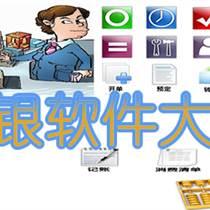 青島批發零售企業管理軟件 青島倉儲式管理業務軟件
