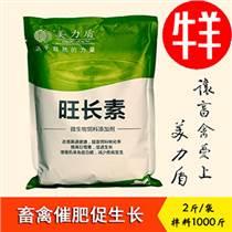 牛羊催肥促長飼料添加劑 旺長素牛羊用1kg 肉牛肉羊