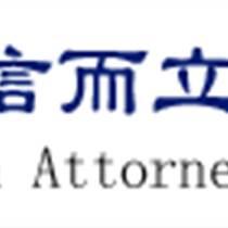 東莞律師何勇律師專業法律顧問企業資信調查民商事訴訟刑