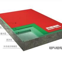 塑胶篮球场地面施工_硅PU_丙烯酸材料价格