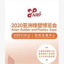 2020亞洲橡塑博覽會/深圳橡塑展/2020深圳橡塑