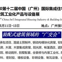 2020年國際集成住宅產業博覽會/廣州住博會,建筑裝