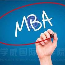 如何知道自己是否需要報考在職MBA