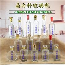 白酒瓶 空酒瓶 玻璃酒瓶
