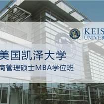 怎樣才能提高國際MBA申請的成功率
