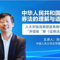 法律名家講堂將再次邀請劉俊海教授為大家帶來精彩直播