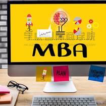 解讀在職MBA和全日制MBA的差別