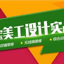上海電商美工培訓、C4D美工培訓實現全行業就業