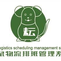耘鼠物流排班TMS系統