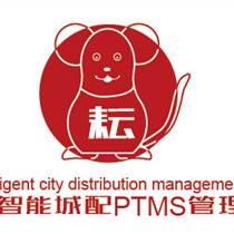 耘鼠PTMS項目運輸管理系統