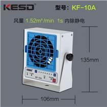 KESD低壓高頻懸掛式除靜電離子風機KF-10A