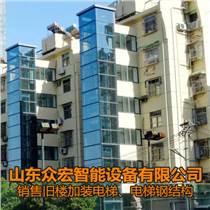 天津寶坻區舊樓加裝電梯公司選山東眾宏