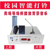 成陽CY-1198B高音質定時背景音樂播放器帶100