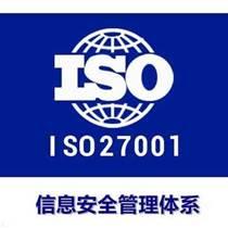 怎么申請ISO27000信息安全管理體系認證