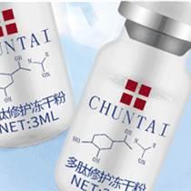 淳肽深層修護多肽凍干粉