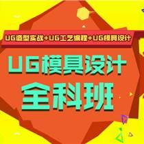 上海ug培訓、來非凡學院、20年ug實戰經驗老師