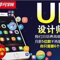 上海UI設計培訓、堅持高品質全程面授UI培訓機構