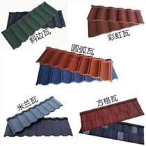 呼和浩特彩石金屬瓦輕鋼屋面瓦翻新改造瓦防火降噪蛭石瓦